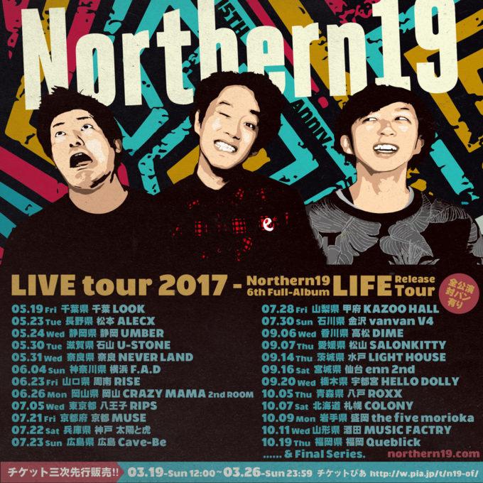 LIVE tour 2017