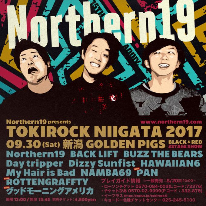 TOKIROCK2017