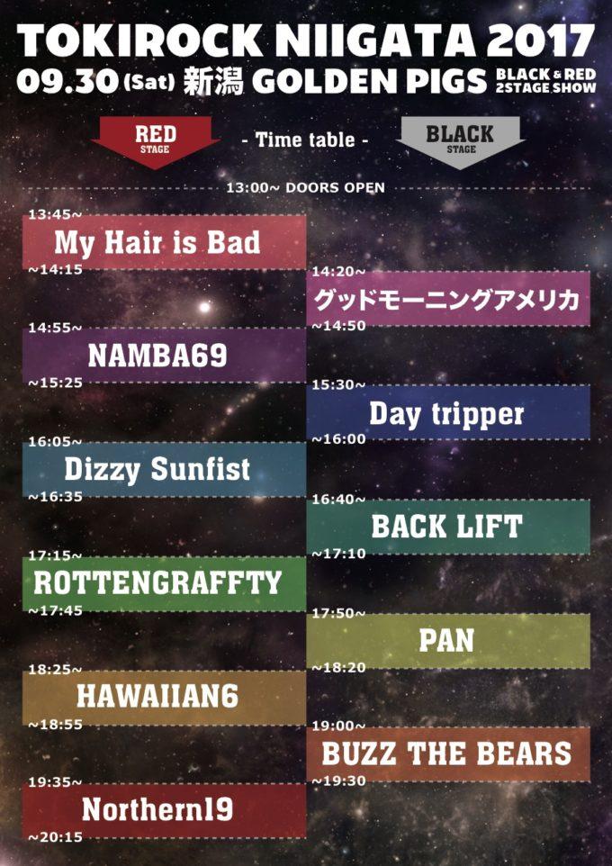 TOKI ROCK NIIGATA 2017タイムテーブル